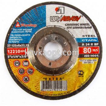 Зачистной круг 125х6х22мм Тип27 (Луга) Цена:за 1шт.