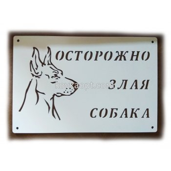 """Табличка """"Собака"""" 300х200х1.5мм Белая"""